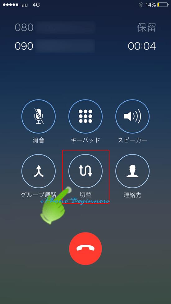 割り込み電話iphone着信画面_通話先切り替え