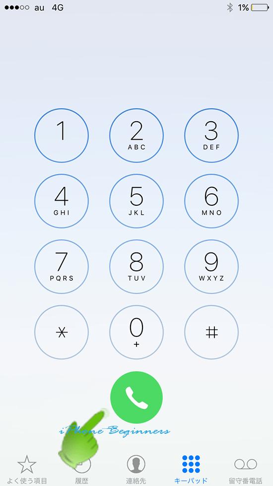 電話アプリ_キーパット画面