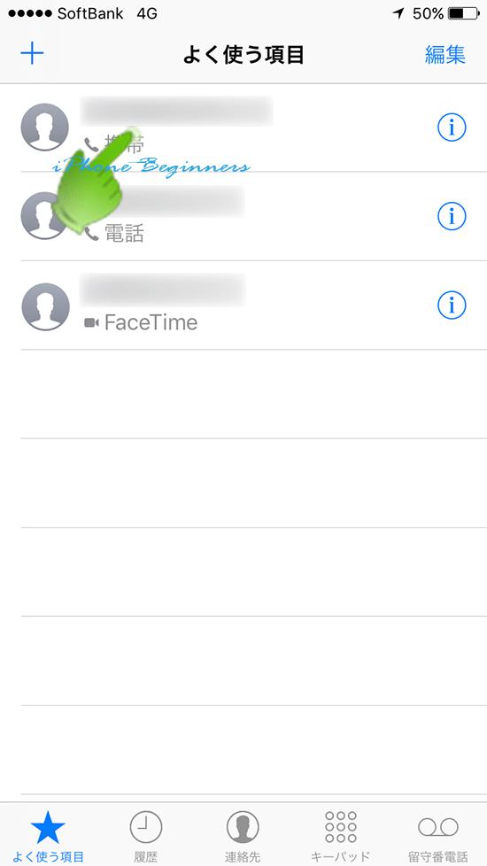 電話アプリ_よく使う項目画面