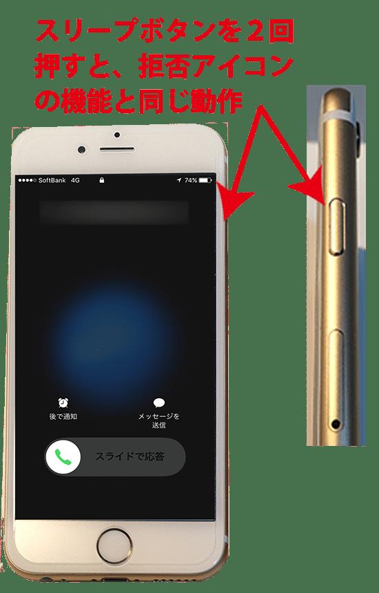 電話着信画面_iPhoneロック中の着信拒否_スリープボタン2回押し