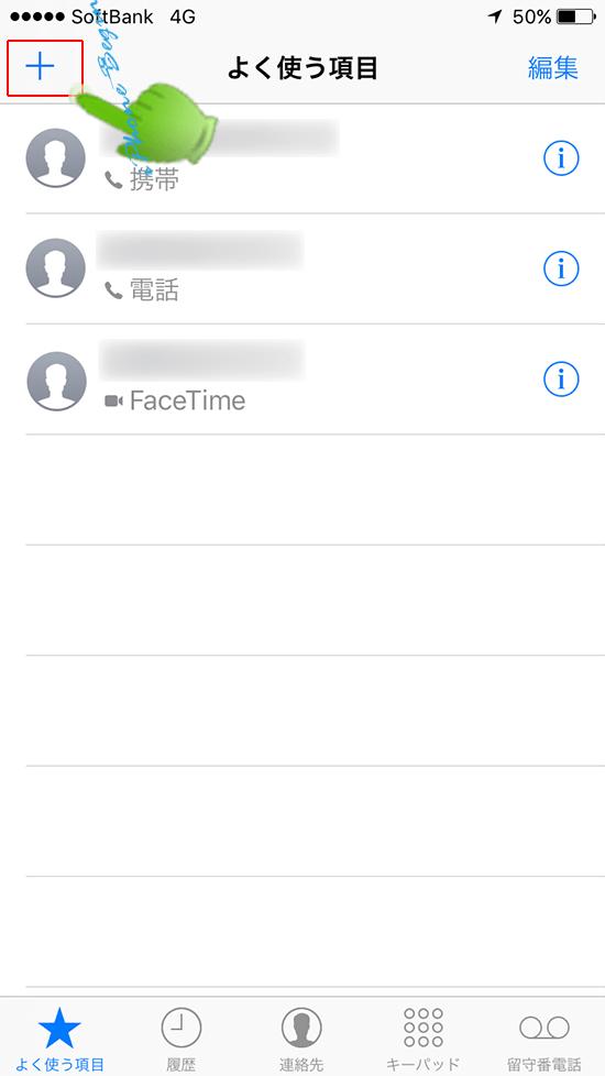 電話アプリ_よく使う項目追加登録ボタン