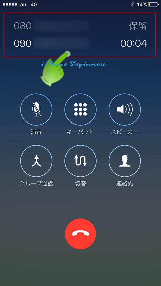 割り込み電話_保留して応答中iphone通話中画面_通話相手先表示