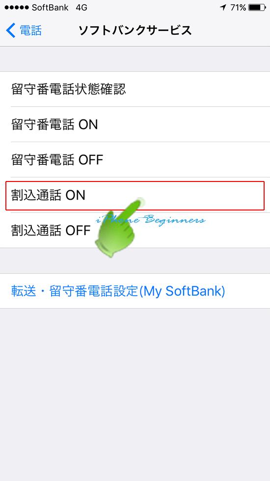 割込通話_設定アプリ_電話設定_ソフトバンクサービス設定画面_割込通話ON