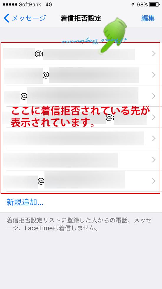 メッセージ設定画面_着信拒否設定画面