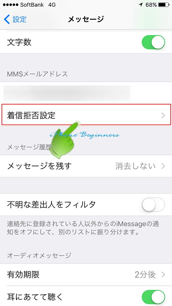 メッセージ設定画面_着信拒否設定項目