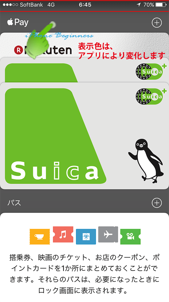 suicaアプリ_ステータスバー