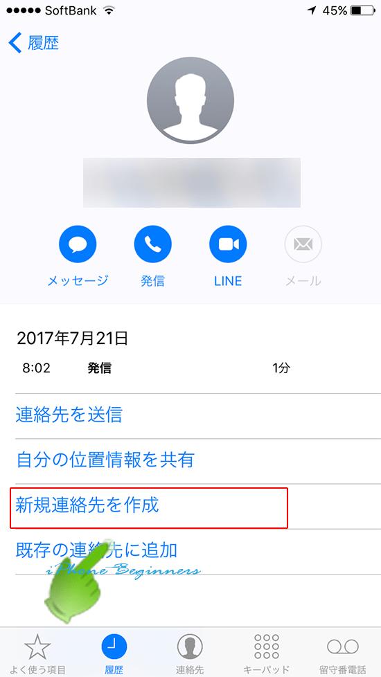履歴画面_インフォメーション画面_新規連絡先登録
