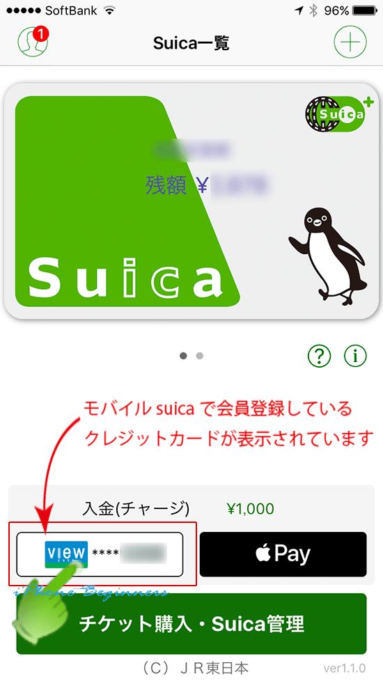 suicaアプリ_suica一覧画面_チャージクレジットカード選択画面