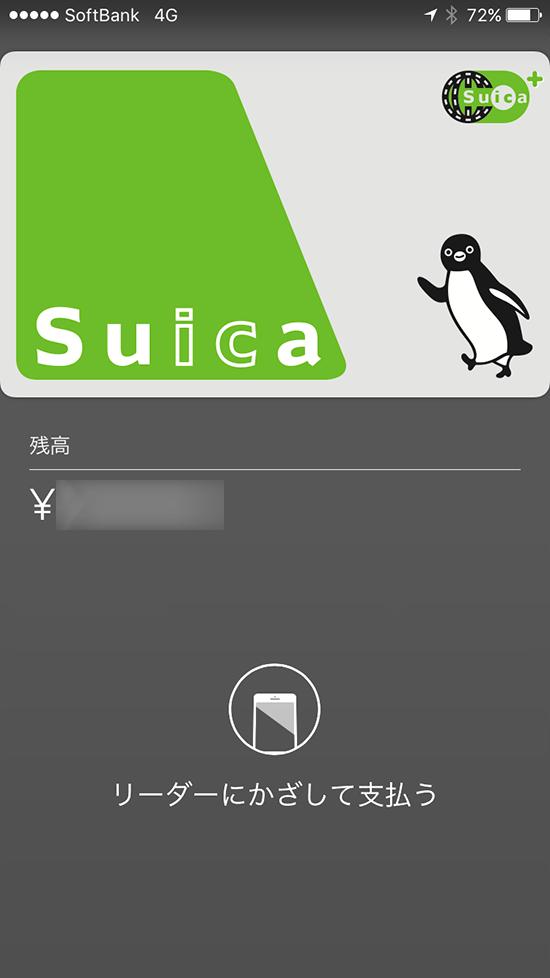 ApplePay_suica支払い画面_ICリーダーにかざして支払う