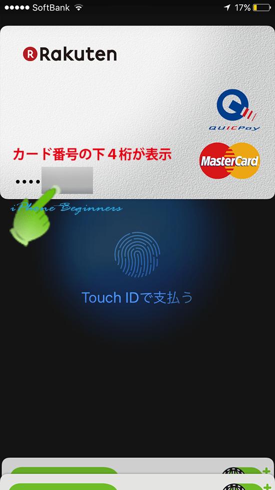 ApplePay_ロック中アクセス画面_カード番号