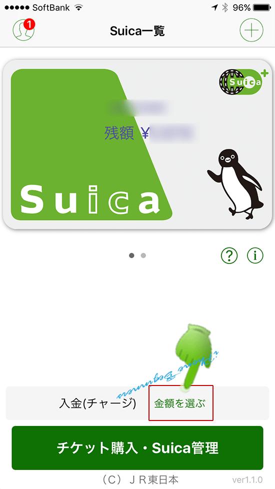 suicaアプリ_suica一覧画面_入金チャージ金額を選ぶ