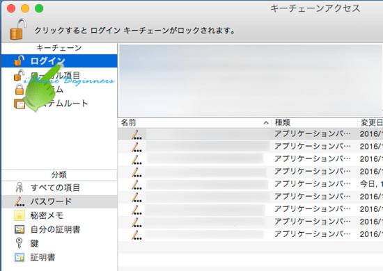 Macパソコン_キーチェーンアクセスapp_キーチェーン一覧ログイン