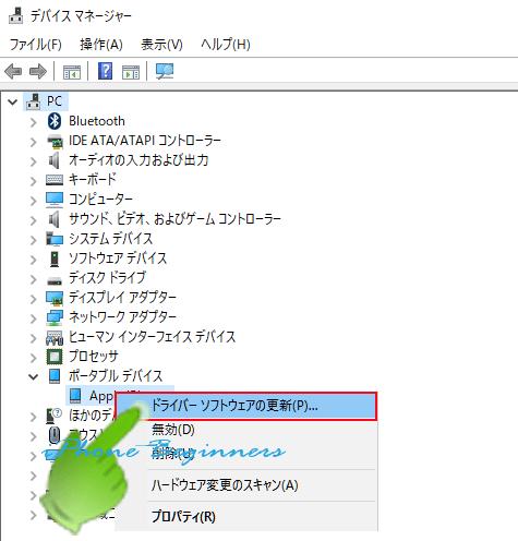 Apple_iPhone_コンテキストメニュー_ドライバーの更新