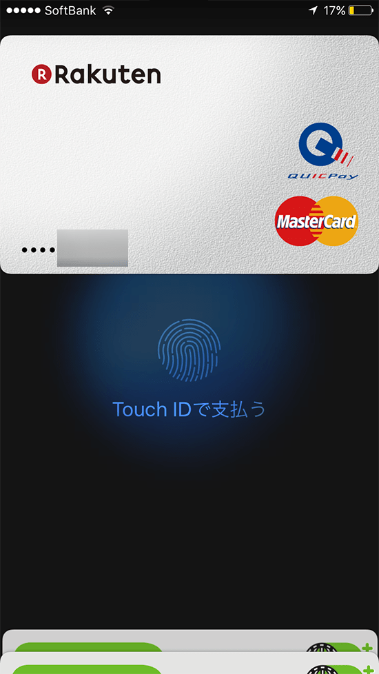 ApplePay_ロック中アクセス画面