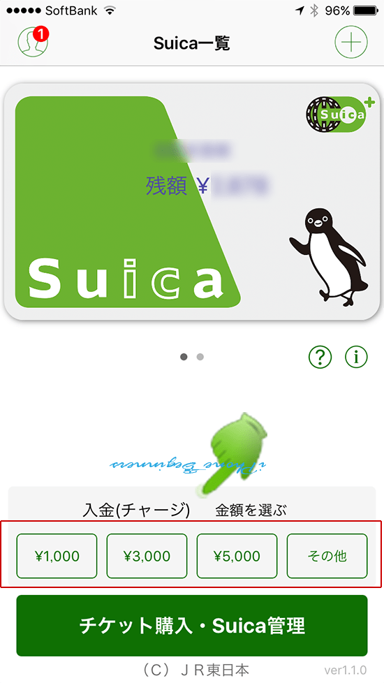 suicaアプリ_suica一覧画面_チャージ金額選択一覧