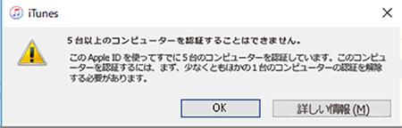 iTunes_認証台数制限メッセージ画面