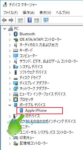 ディバイスマネージャー_ポータブルディバイス_iphone