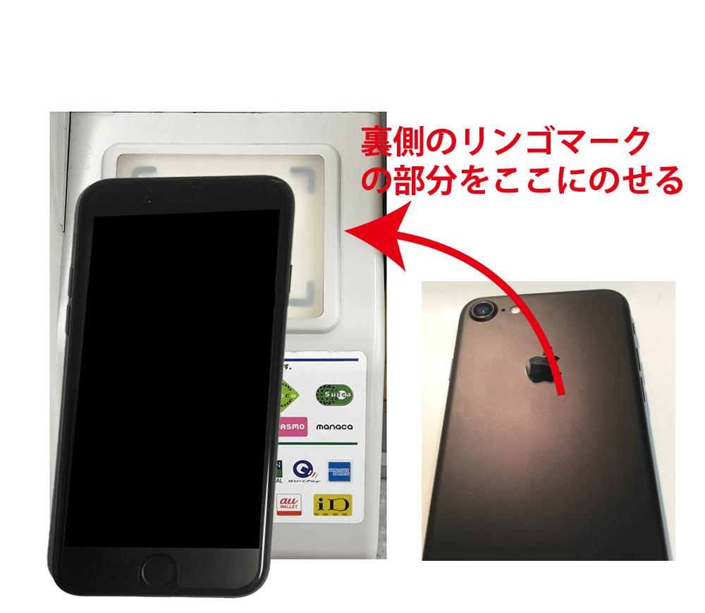 コンビニエンスストアICカードリーダーにiPhone7をタッチする