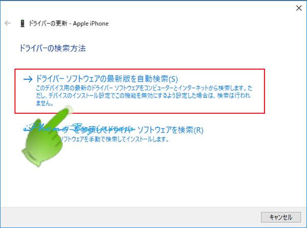 Apple_iPhone_ドライバーの更新画面