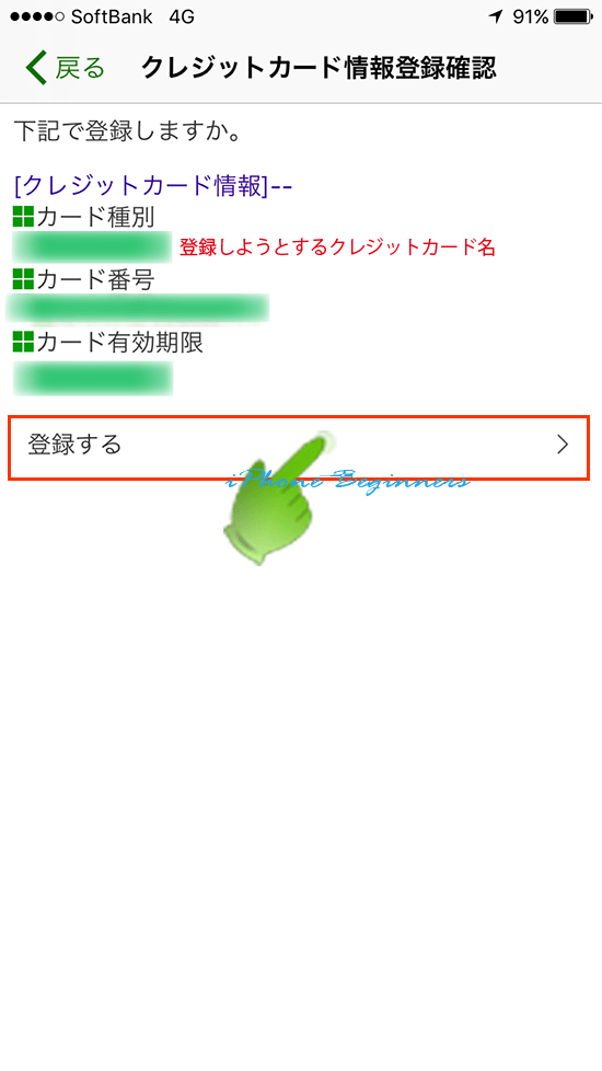 モバイルsuicaクレジットカード登録完了確認画面_VIEWカード以外