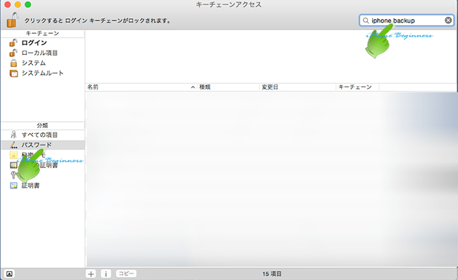 Macパソコン_キーチェーンアクセスapp_検索ボックスにiPhoneBackup