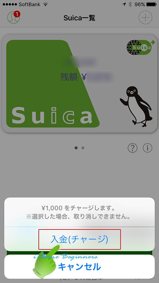 suicaアプリ_suica一覧画面_入金チャージ確認画面