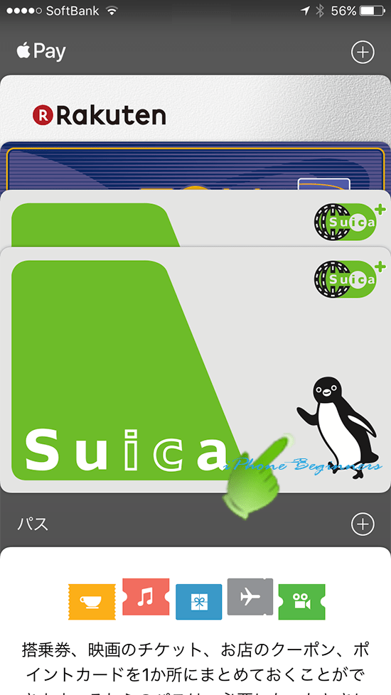 walletアプリ_suicaカード選択