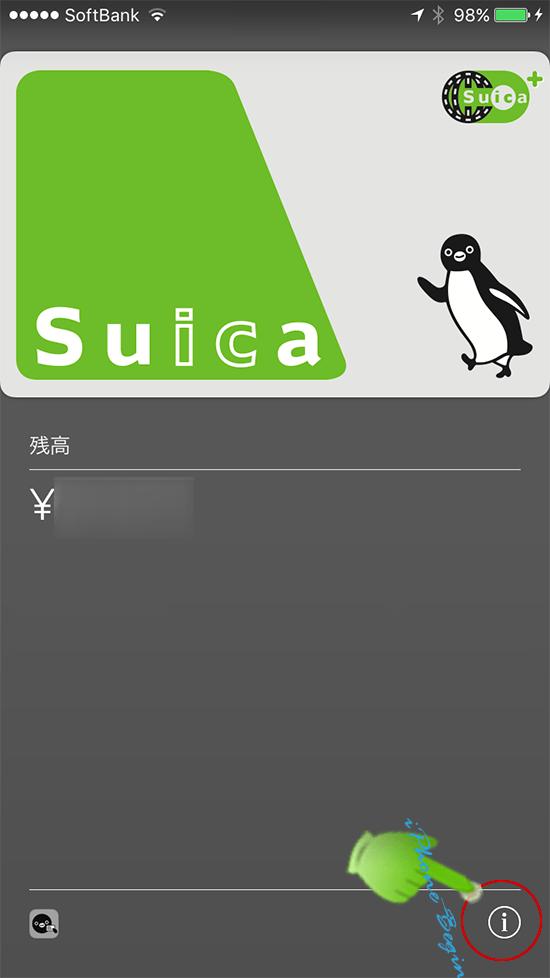 Walletアプリ_suicaインフォメーションマーク