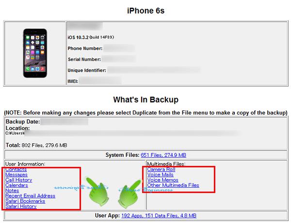 iBackupBot_iphoneバックアップファイル項目画面