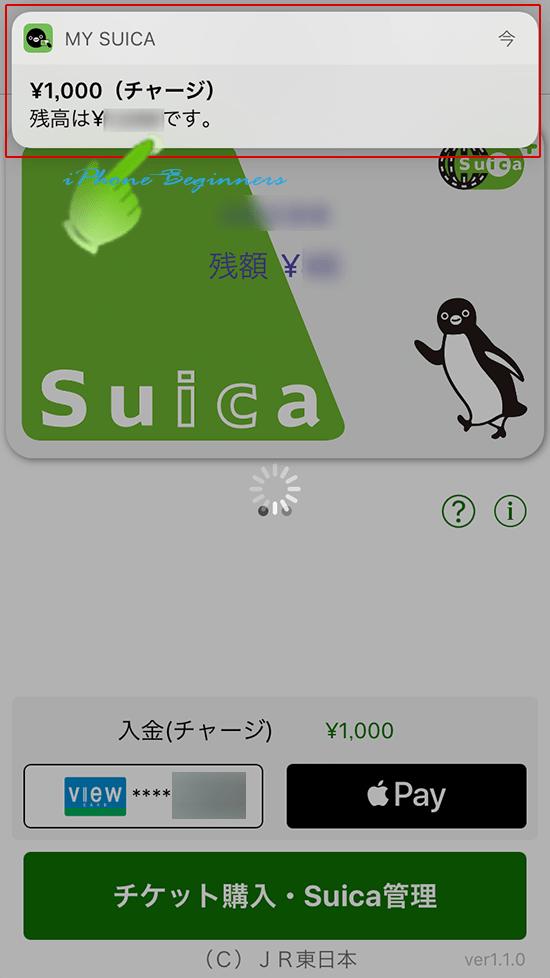 suicaアプリ_suica一覧画面_入金チャージ完了メッセージ画面