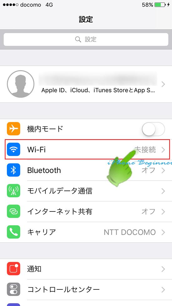 iOS11_設定アプリ画面_Wi-Fi設定項目