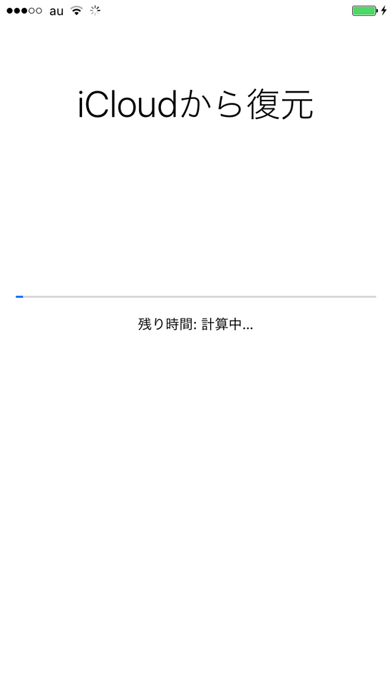 iCloudバックアップ復元中画面