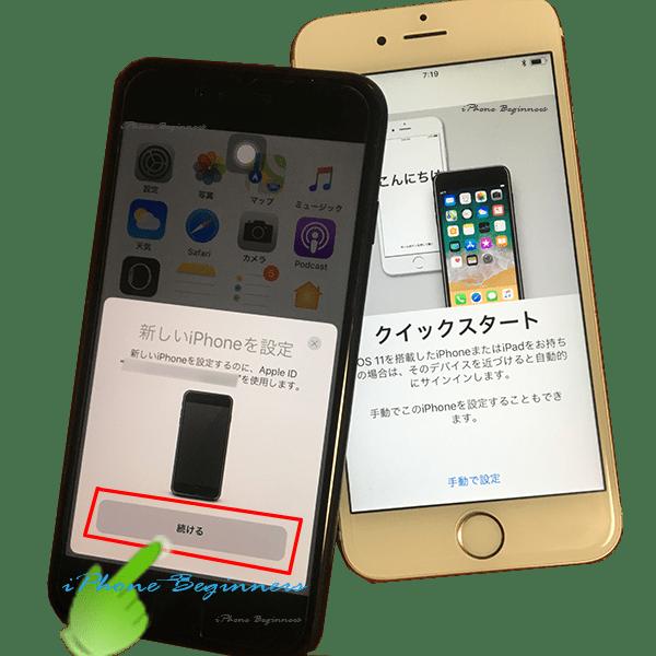 iOS11_クイックスタート_移行元iPhoneの続けるボタン