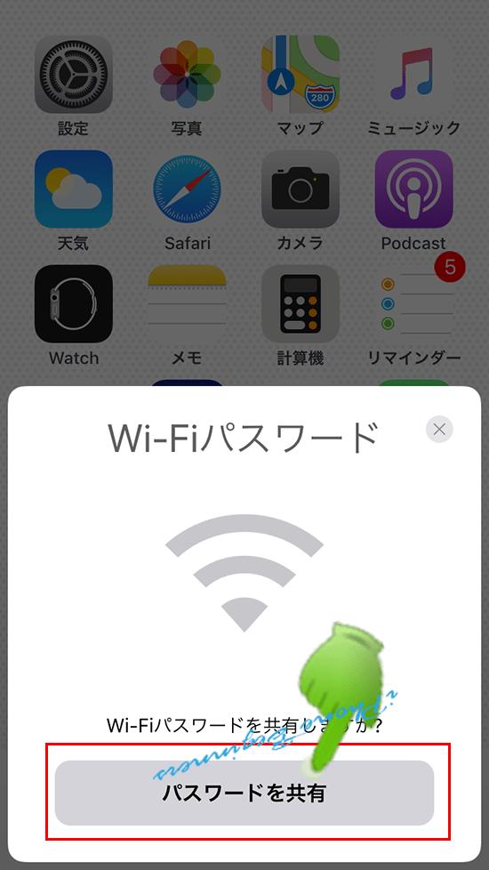 iOS11_Wi-Fiパスワード共有_開始画面