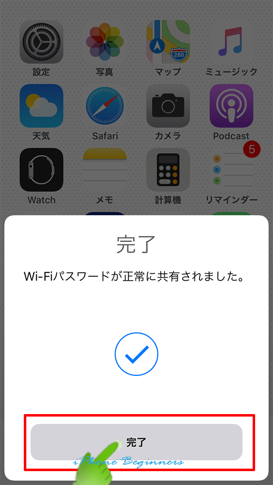 iOS11_Wi-Fiパスワード共有_完了画面