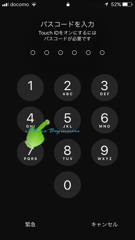 iPhone_アップデート後再起動後画面