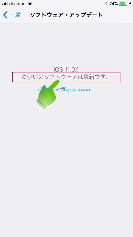 iOS_ソフトウェアアップデート画面_最新