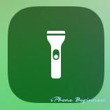 iOS11_コントロールセンター画面_フラッシュライト操作アイコン