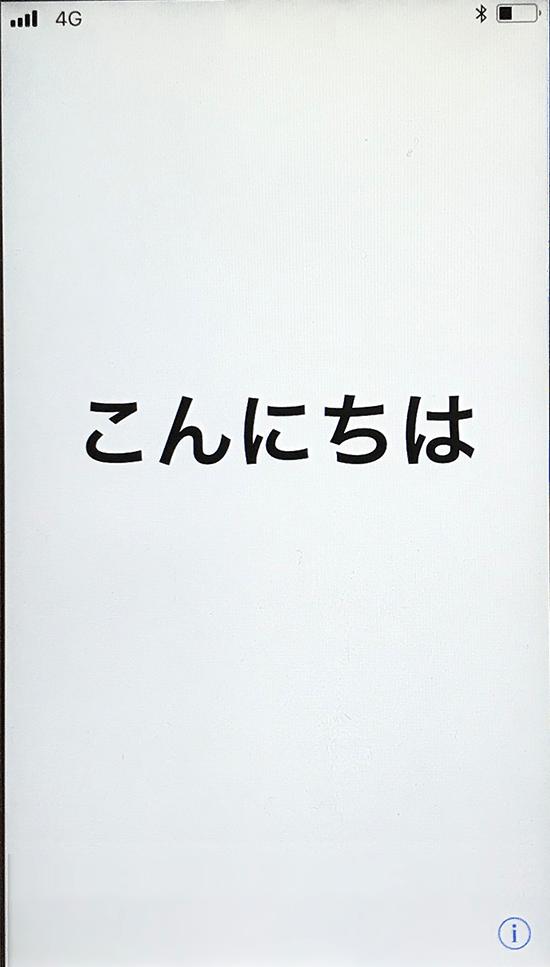 iOS11_クイックスタート_こんにちは