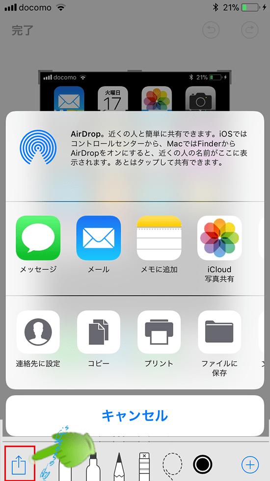 iOS11_スクリーンショット編集_アクションボタンメニュ画面