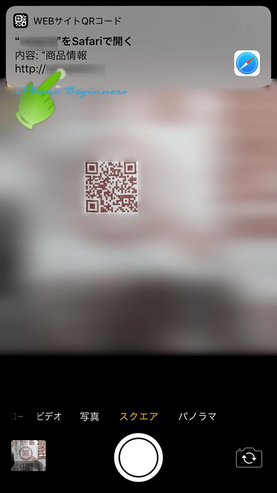 iOS11_カメラアプリQRコード読み取り後画面