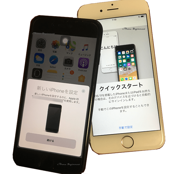 iOS11_クイックスタート_移行元iPhoneを近くに置く