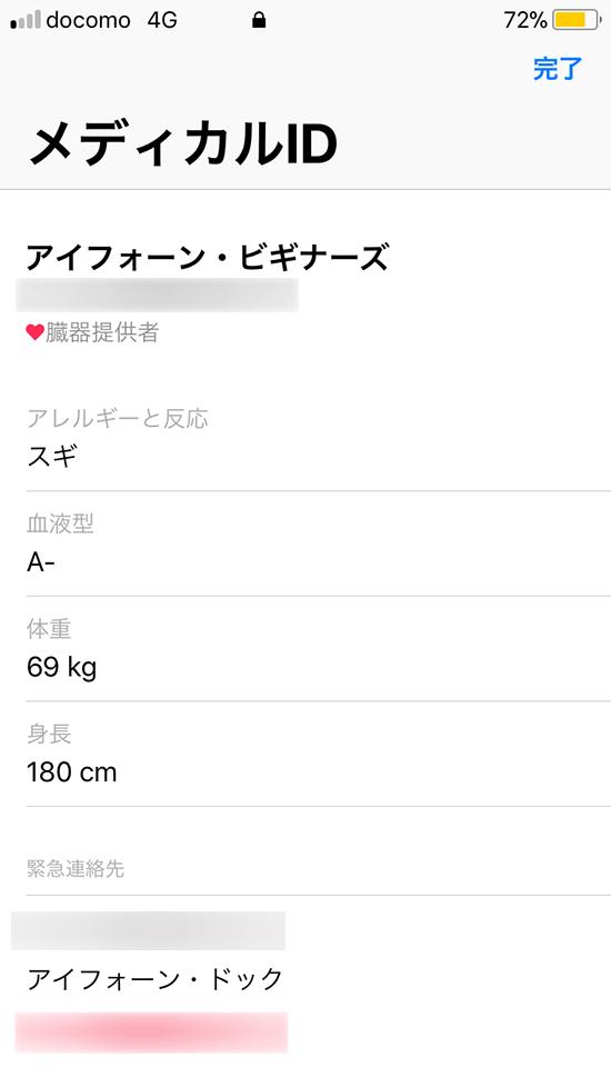iOS11_エマージェンシーモード_メディカルID情報画面