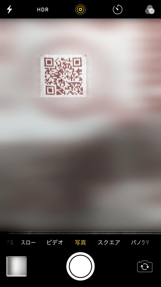 iOS11_カメラアプリQRコード読み取り中画面