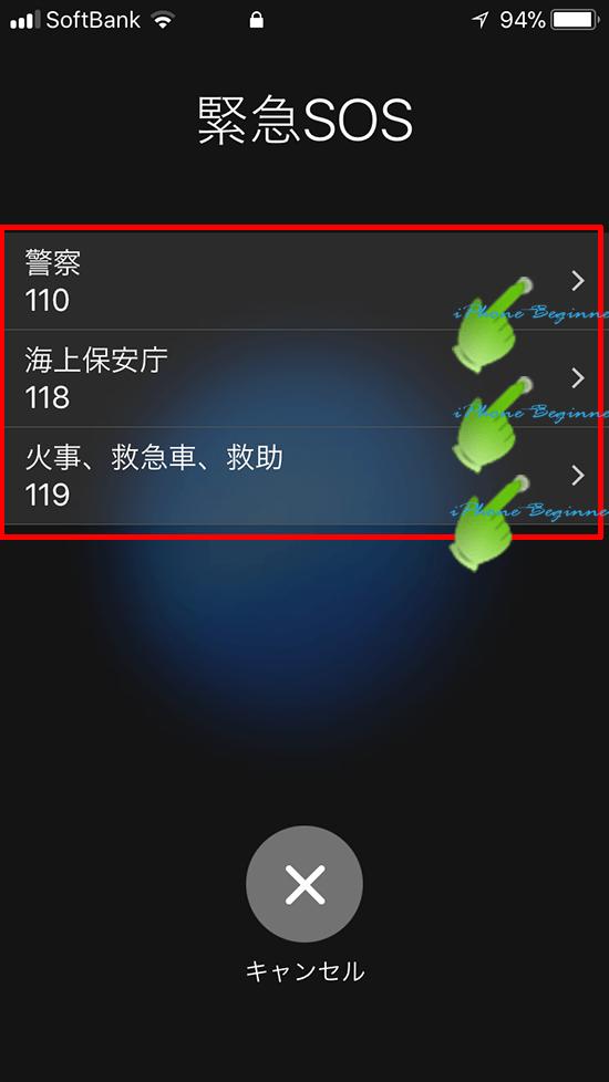 iOS11_エマージェンシーモード_緊急SOS発信画面