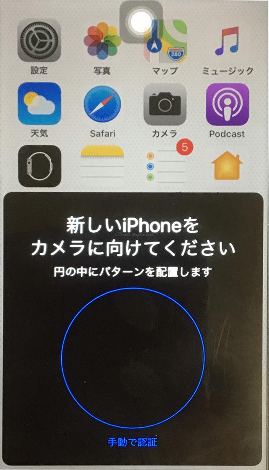 iOS11_クイックスタート_移行元iPhoneの認証イメージキャッチ画面