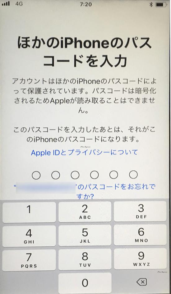 iOS11_クイックスタート_移行元iPhoneのパスコード入力画面