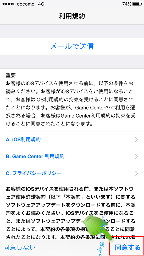 iOS_ソフトウェアアップデート_利用規約画面