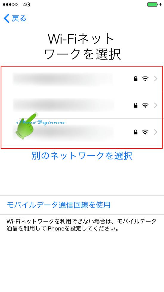 iphone初期設定中のWi-Fiネットワーク接続設定画面