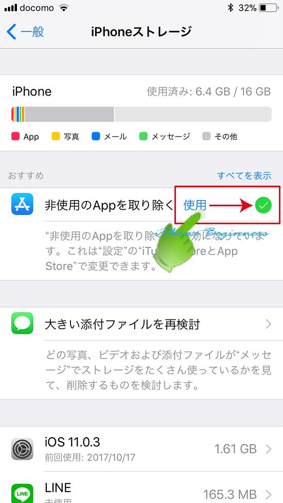 iOS11_設定アプリ_iPhoneストレージ設定画面_非使用のAppを取り除く